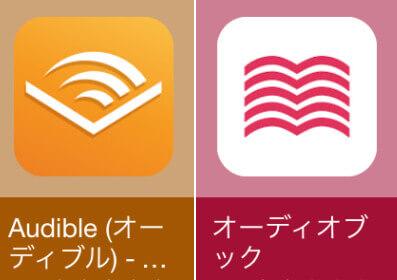 オーディオブックとAudible