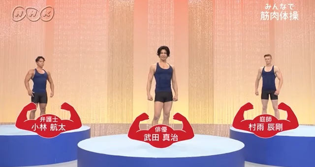 NHKの「筋肉体操」の準備をしている武田真治